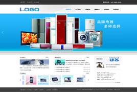 济南家用电器企业网站建设案例