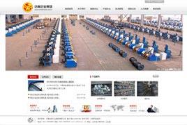 济南钢铁行业企业网站建设案例