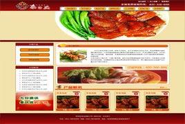济南餐饮行业企业网站建设案例