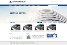 济南钢管贸易企业网站建设案例