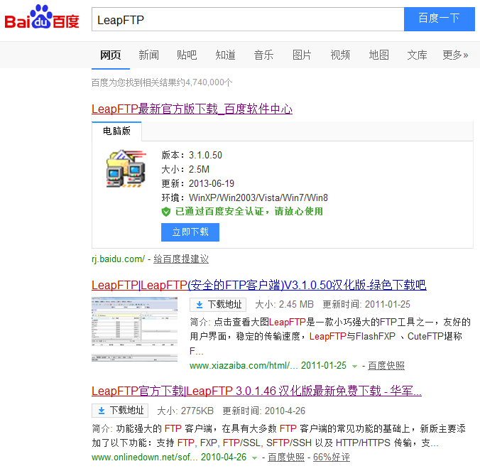 搜索LeapFTP结果