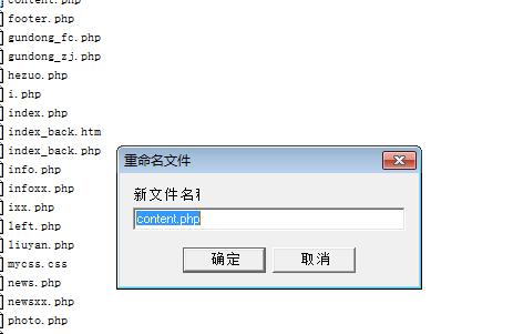 修改服务器空间文件名
