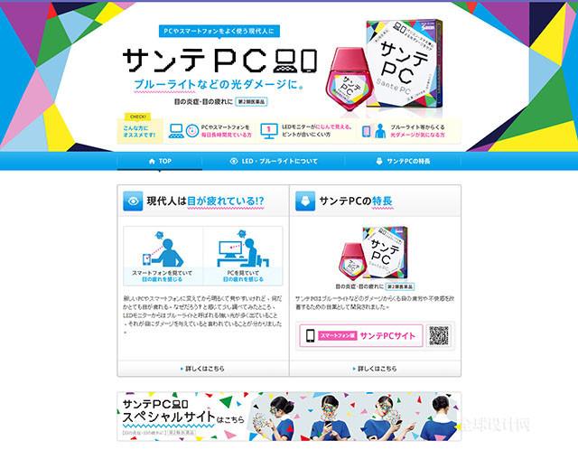 清新自然的日式网页设计