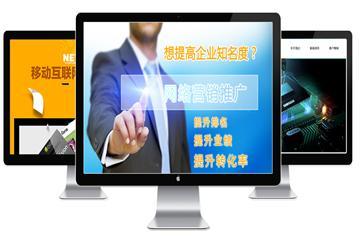 济南哪家做企业网站建设的比较好?