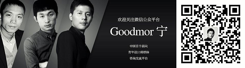 优秀设计师中国青年设计师Goodmor宁