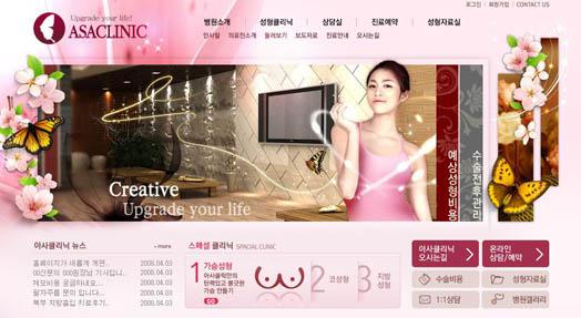 国外美容医疗网站设计欣赏