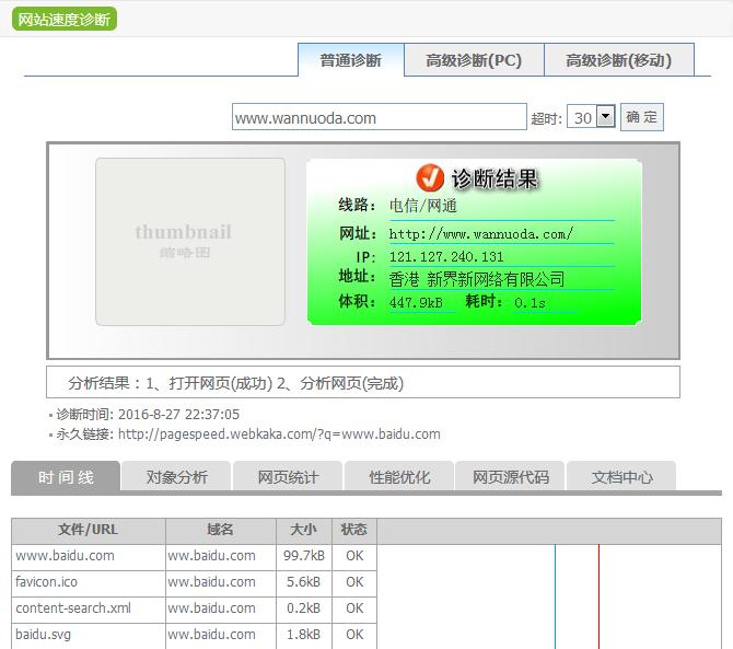 国内网站速度检测的工具,遍及国内各省几十个网站速度检测点,包括bgp